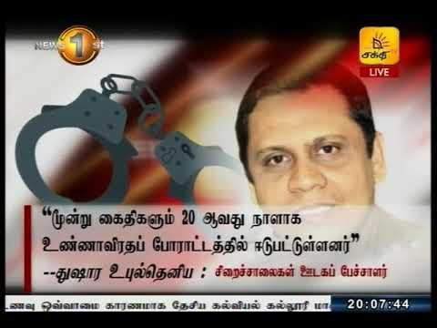 News1st Prime Time Tamil ,Saturday, October 2017, 8pm (14-10-2017)