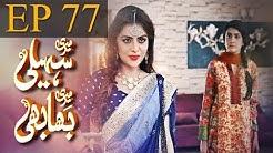 Meri Saheli Meri Bhabhi - Episode 77 | Har Pal Geo