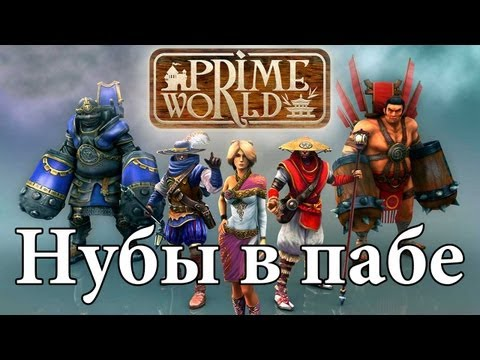 видео: prime world - Нубы в пабе. via mmorpg.su