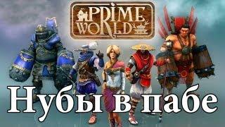 Prime World - Нубы в пабе. via MMORPG.su
