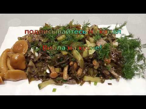 Супер Салат из Морской капусты и Куриной печенью
