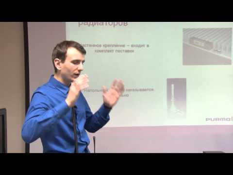 Вторая часть семинара «Пурмо» от компании «Элита»