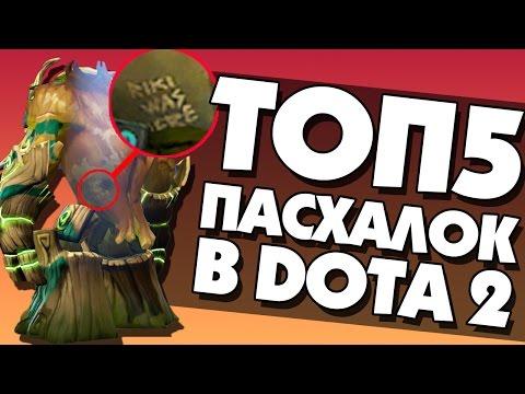видео: ТОП 5 ПАСХАЛОК В dota 2