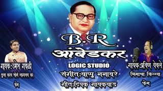 Il B R Ambedkar Marathi Bhim Geet 2019 ll