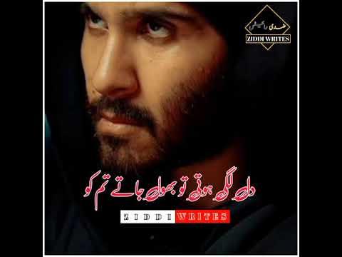 ishaq-howa-hai..🙏🥺💔khuda-aur-mohabbat-season-3-ost-sad-urdu-poetry