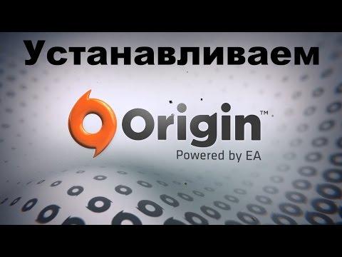 Как скачать, и зарегистрироваться в Origin (Ориджан) в HD