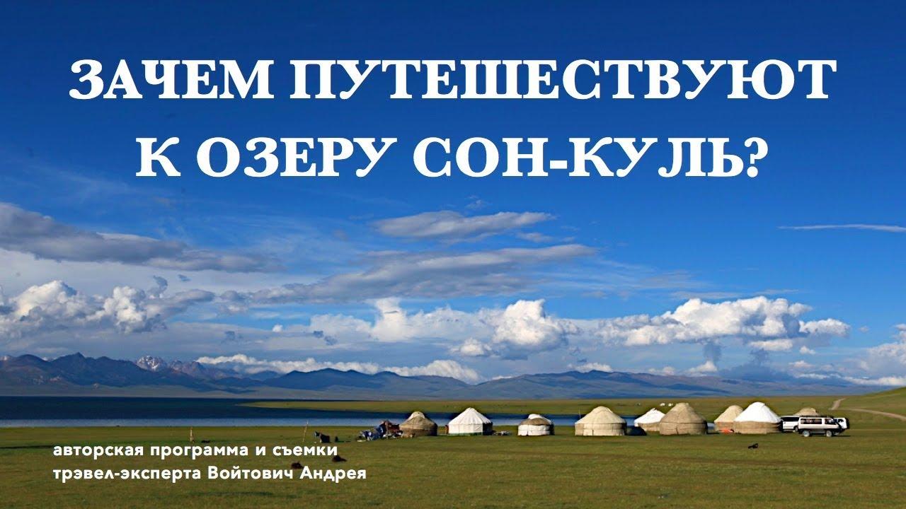 Отдых в Киргизии / Туризм и отдых в заповеднике озера Сон-Куль (Кыргызстан) / Traveling in Kirghizia