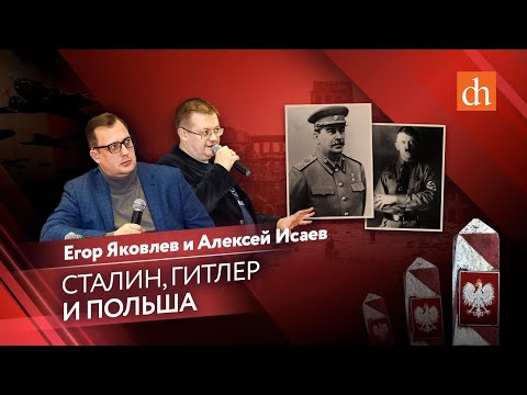 Сталин, Гитлер и Польша/Егор Яковлев и Алексей Исаев