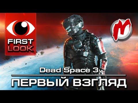 Dead Space 3 - Два способа игры - Видеоролик