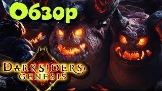 Обзор и первый взгляд - Darksiders Genesis Прохождение игры