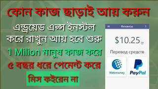 How to Earn Money from globus-inter | globus-inter Bangla Tutorial | Earn Money BD