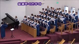 0121CMC 내평생에 가는길 세리토스 선교교회 할렐루야 찬양대 2018  1  21