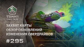 ТАНКИ ОНЛАЙН Видеоблог №295