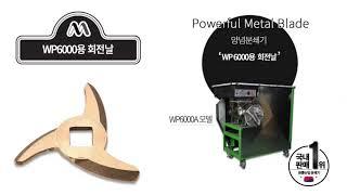 원뿔분쇄기 원뿔산업 정품 믹서몰 원뿔기계 wp6000a…
