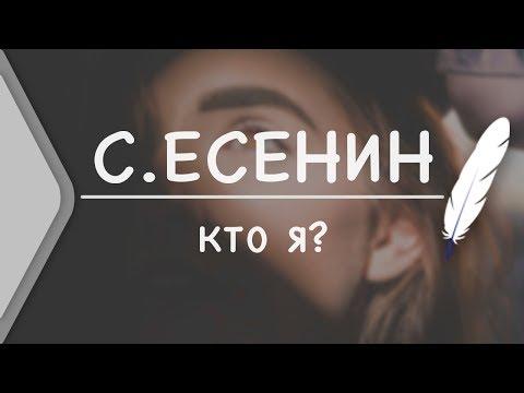 С.Есенин - Кто я? (Стих и Я)