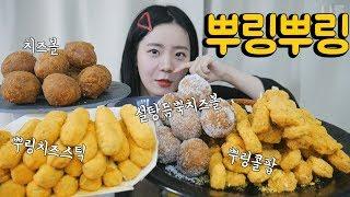 치즈볼 먹고싶다 했더니...역대급 뿌링클파티ㅋㅋㅋㅋ뿌링콜팝 치즈볼 뿌링치즈스틱 엄청 많이 나름이 먹방 KOREAN CHEESE DONUT MUKBANG