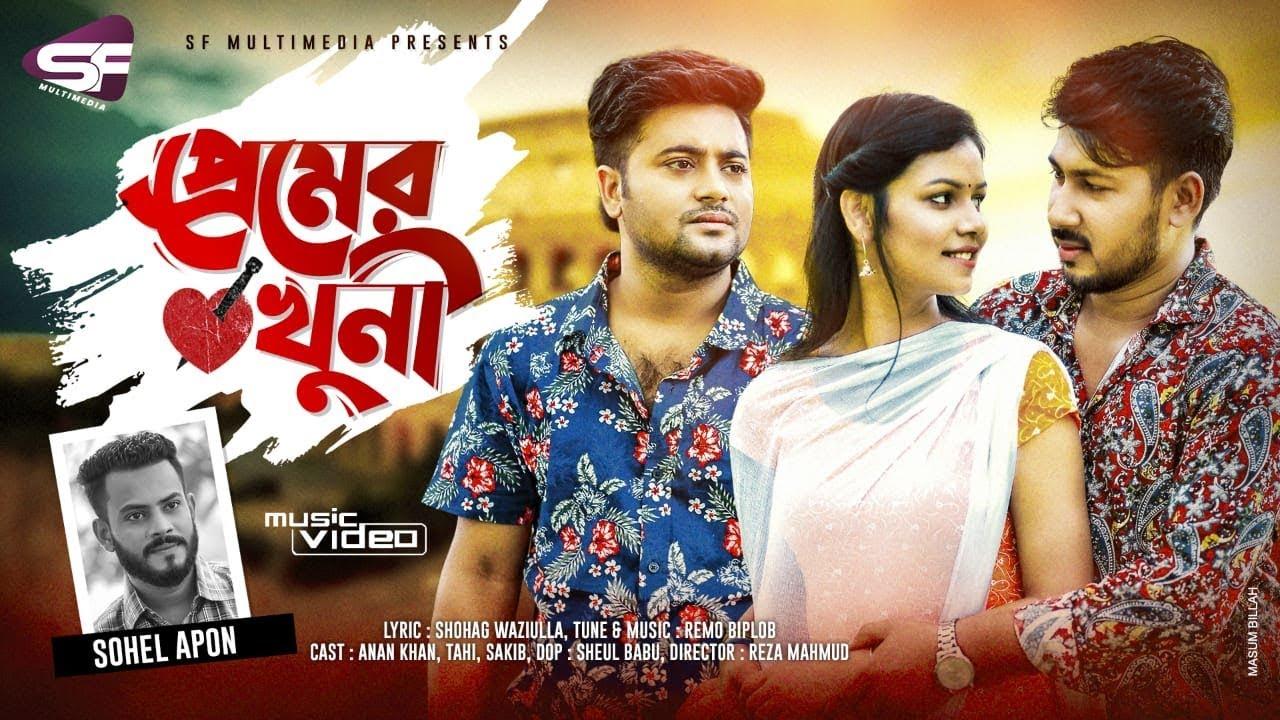 Premer Khuni | প্রেমের খুনী | Anan Khan | Tahi | Sohel Apon | Music Video | Bangla New Song 2019