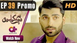 Phir Wajah Kya Hui - Episode 39 Promo   Aplus   Alyy, Rizwan, Fariya, Maira   Pakistani Drama