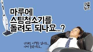 [구정뉴스] 마루에 스팀청소기 써도 되나요...? l …