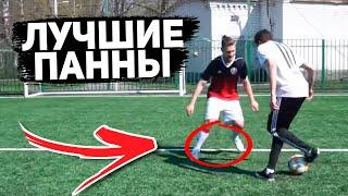 ЛУЧШИЕ ПАННЫ ФИФЕРОВ #2
