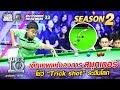 น องมาร ค เด กเทพแห งวงการสน กเกอร โชว Trick Shot ระด บโลก SUPER 10 Season 2 mp3