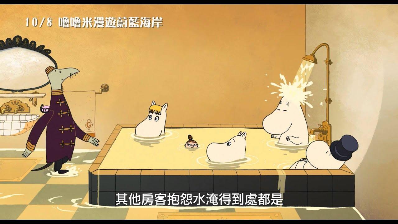 嚕 嚕 米 中文 版