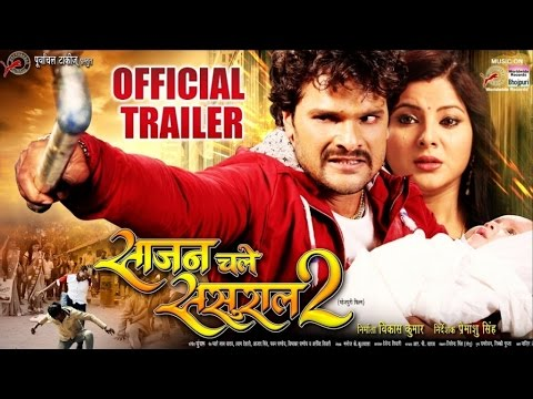 SAJAN CHALE SASURAL 2 - Official Trailer 2016 |...
