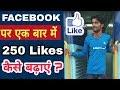 Real Facebook Auto Liker App 100%✔ 1 Click 250 Likes | Best Fb Liker | Fb Par Like Kaise Badhaye?