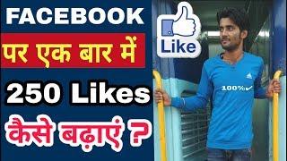 Real Facebook Auto Liker App 100%✔ 1 Click 250 Likes   Best Fb Liker   Fb Par Like Kaise Badhaye?