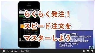 【株touch】スピード注文での発注