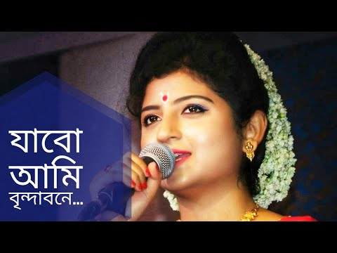 ADITI MUNSI | যাবো আমি বৃন্দাবনে (Jabona Ami Brindabon) Full Video Song | অদিতি মুন্সি