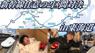 【東京⇒米原】任意の新幹線2区間課金でどちらが早く着くか対決。 thumbnail