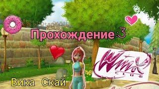 ГРЯЗНОЕ БОЛОТО/ВИНКС 2