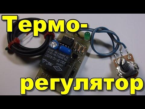 Терморегулятор для инкубатора своими руками (ч.1)
