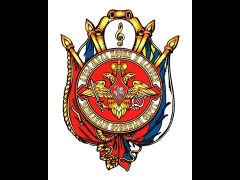 Концерт посвященный 85-летию Ансамбля песни и пляски Западного военного округа