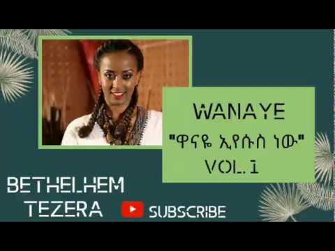 Betty Tezera~ Wanaye (ዋናዬ ኢየሱስ ነው)