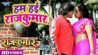 Manoj Mishra का नया सुपरहिट #VIDEO_SONG 2020   Hum Hayi Rajkumar   Vishal Singh Bane Rajkumar