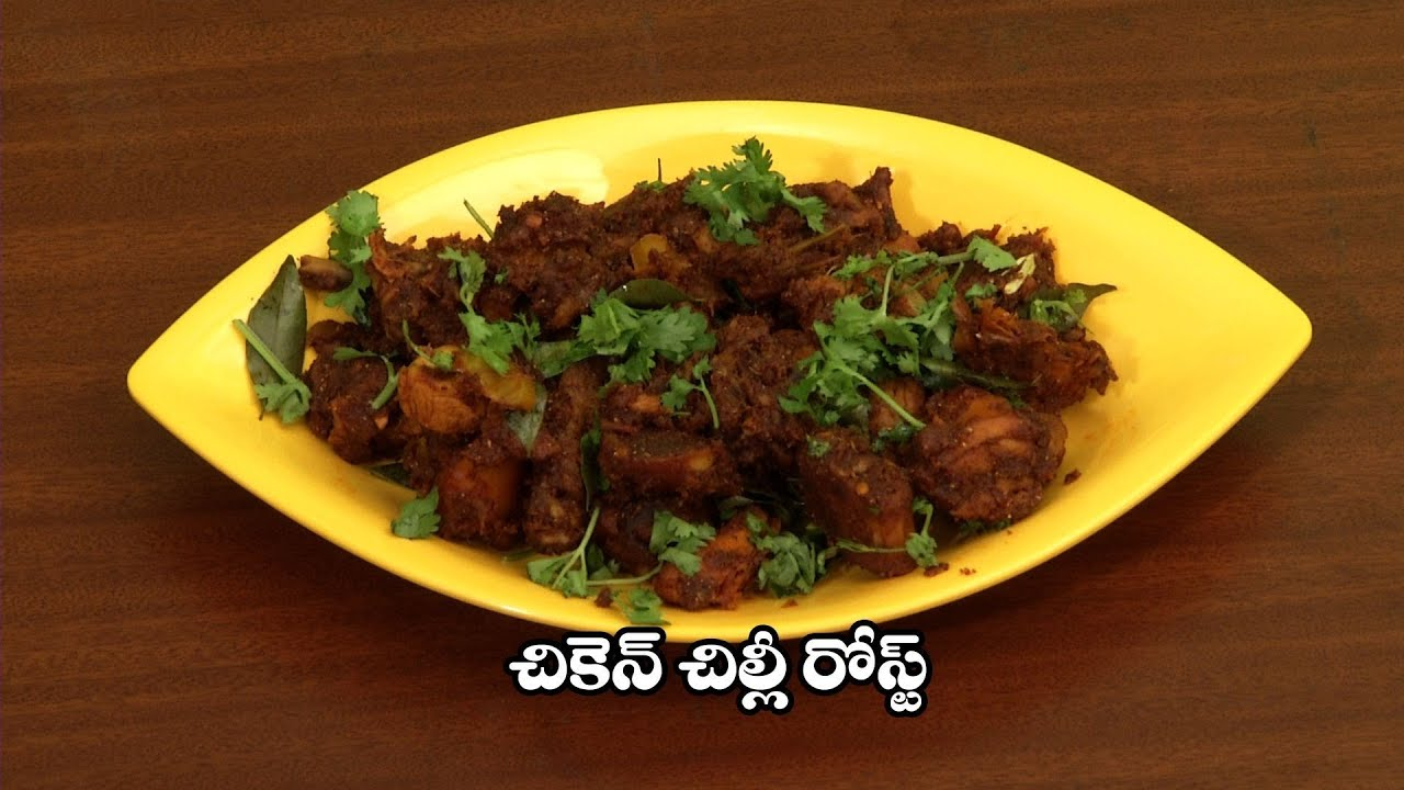 'chicken Chilli Roast' Recipe  How To Make  Ruchulu Telugu