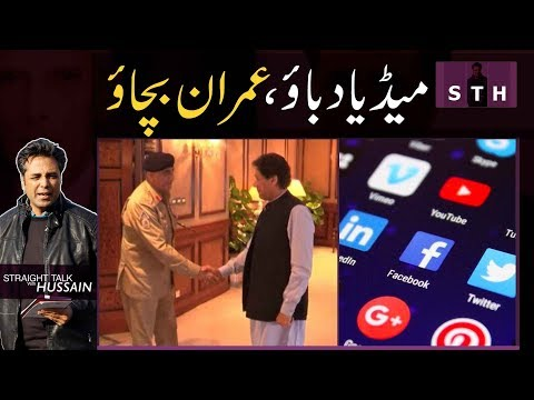 Talat Hussain | Curbs on media for Imran project survival