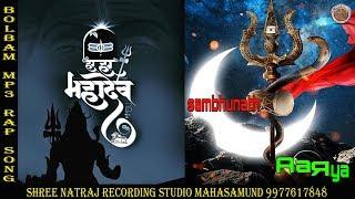NEG BOLBAM RAP SONG BY SAMBHOONATH//नया बोलबम रैप सांग शम्भूनाथ