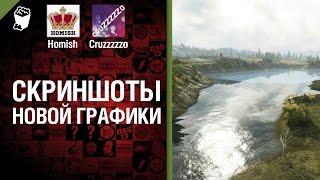 Скриншоты новой графики - Легкий Дайджест №47 - От Homish и Cruzzzzzo [World of Tanks]