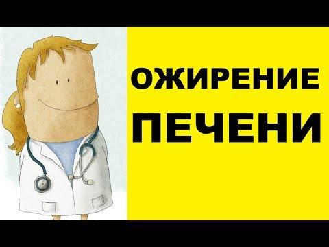 Фиброз печени у мужчин, женщин, детей, беременных
