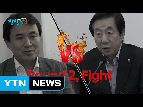 """[팔팔영상] 김진태 """"김성태 분노조절장애"""" vs 김성태 """"기고만장"""" / YTN"""