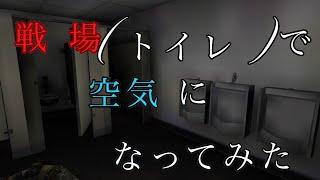 【BulletForce:ネタ】戦場(トイレ)で空気になってみた