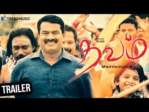Thavam Tamil Movie | Official Trailer | Seeman | Vasi Asif | Pooja Shree | Srikanth Deva |TrendMusic