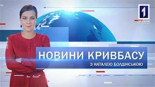 Новини Кривбасу 14 жовтня 2019 Н каптуляц газ День захисника Украни