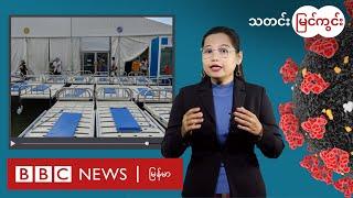 ကိုဗစ်ရေရှည်တိုက်ပွဲနဲ့ ရန်ကုန်အခြေအနေ၊ ကိုဗစ်ကပေးတဲ့စိတ်ဒဏ်ရာကိုဘယ်လိုကျော်ဖြတ်မလဲ-BBC News မြန်မာ