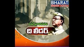 Independence day special | Unknown Facts About Netaji Subhash Chandra Bose | Bharat Today