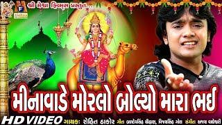 Meena Wada Morlo bolyo Mara Bhai Rohit Thakor Dashama New Song