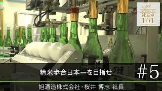 【旭酒造(5)】精米歩合日本一を目指せ